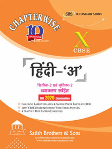 CBSE 10th class Hindi (A) Previous Year Unsolved, Solved Question Paper