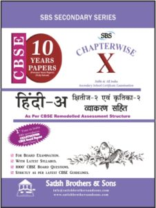 Hindi – A Chapterwise 10 years papers