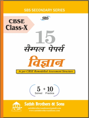 CBSE 10th Class Science Solved and Unsolved Sample Papers