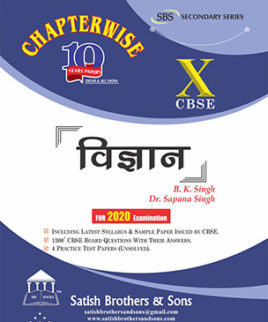 CBSE 10th class Science Previous Year Unsolved, Solved Question Paper - Hindi Medium