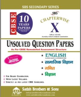 Unsolved Question Papers (H) Chapterwise 10 years papers