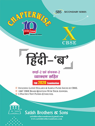 CBSE 10th class Hindi (B) Previous Year Unsolved, Solved Question Papers