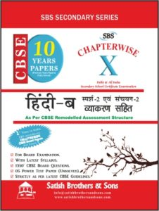 Hindi-B Chapterwise 10 years papers