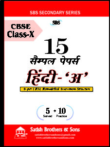 CBSE 10th Class Hindi(A) Previous Year Solved, Unsolved Sample papers