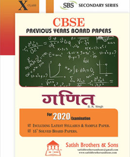 CBSE 10th Class Mathematics HM Previous Year Board Solved Sample Question Papers