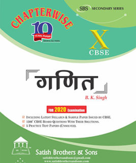 CBSE 10th Class Mathematics Previous Year Unsolved, Solved Question Paper –Hindi Medium