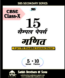 CBSE 10th Class Mathematics Solved, Unsolved Sample Papers