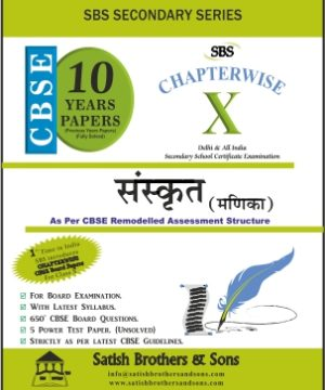 Sanskrit Chapterwise 10 years papers
