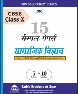 CBSE 10th Class Social Science (HM) Previous Year Solved, Unsolved Sample Papers
