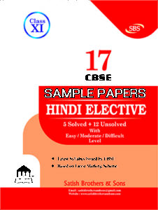 cbse class 11th hindi elective sample papers