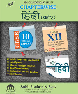 CBSE 12th Class Previous Year Hindi Core Solved Sample, Question Paper